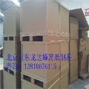 北京地区最优的蜂窝纸箱