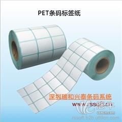 供应艾利PET条码标签纸