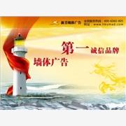 重庆墙体广告喷绘