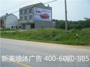 供应湖南长沙墙体喷绘广告