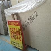 西班牙砂岩石材大板价格,产地,图片 富日鑫石材