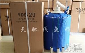 供应永新天驰低消耗液氮容器YDS