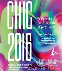 供应2016CHIC春季上海服装展会