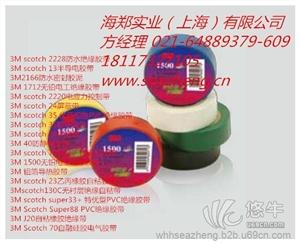 供应3M15003M电工胶带(1500绝缘胶