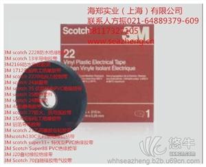 供应3M223M-22电气绝缘胶带 加厚型