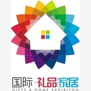 提供服务家居用品展第27届广州家居用品展
