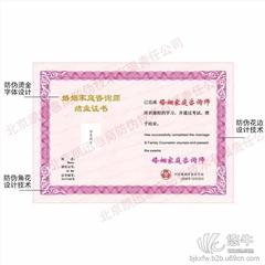 供应凯迅惠商防伪独家研发证书印刷,证书制作厂家证书印刷,北京证书制作,