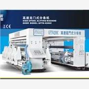 全自动分条机价格-全自动分条机厂家-汕头新中阳机械