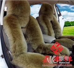 纯羊毛汽车坐垫