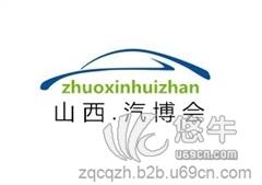 供应2015中国(山西)汽车用品