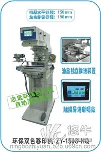 供应志远移印机ZY-150S-HQ自动清洁胶头环保双色移印机