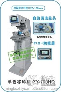 供应志远环保单色移印机ZY-150HQZY-150HB环保单色移印机
