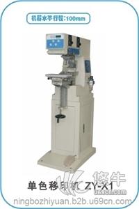 志远ZY-X1小型单色移印机