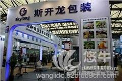 2015上海食品包装材料展
