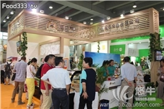 2016上海进出口食品展
