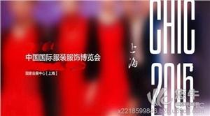 供应上海箱包展2016春中国服博会