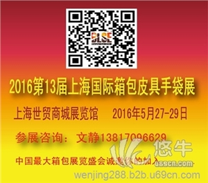 2016上海箱包展