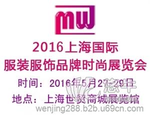2016上海服�b服�展