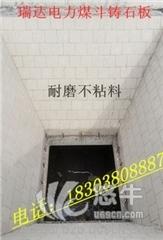 供应瑞达搪瓷200陕西能源煤矿煤斗微晶铸石安装