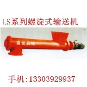 盛世机械提供专业LS系列螺旋式输送机