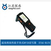 供应江苏探感超高频手持式读定器