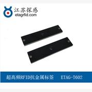 供应江苏探感ETAG-T602江苏探感超高频RFID抗金属标签