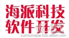 徐州软件开发公司,还是海派最专业