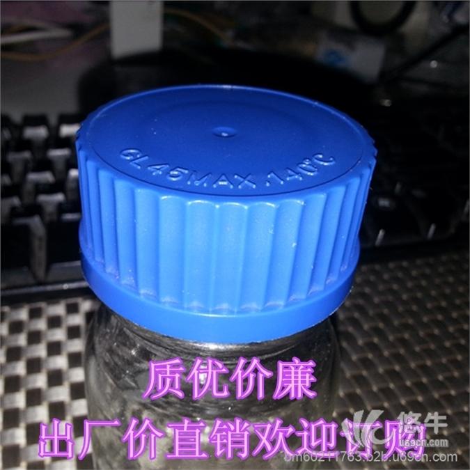 试剂瓶蓝盖 螺纹蓝盖 实心蓝盖
