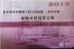 供应北京电气设备安装定额、北京
