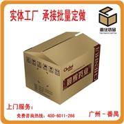供应瓦楞包装纸箱 纸盒 彩箱 彩盒