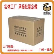 供应电器瓦楞纸箱包装 纸盒