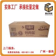 供应食品纸箱纸盒批发 瓦楞纸箱定做