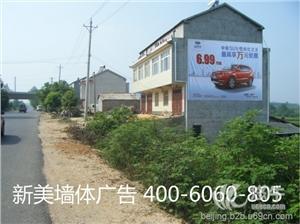 供应黄冈墙体广告,新美户外墙体广告喷绘