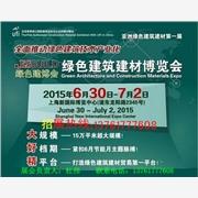 2015中国(上海)国际室内通风、空气净化及洁净技术设备展览会暨会议