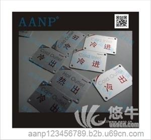 供应AANP按钮指示牌AANP-29阳极氧化铭牌燃机铭牌