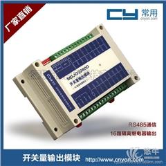 供应常用科技MDJO3280D16路隔离继电器开关量输出模块