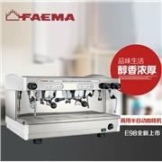 供应飞马FAEMA E98 RE A/2商用半自动咖啡机