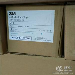 供应3M244耐高温遮蔽胶带