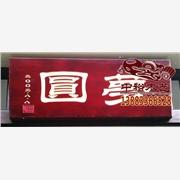 供应重庆中裕pb-009牌匾木制牌匾制作工艺1200*1600牌匾建议零售价