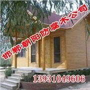 供应木屋工程【朝阳防腐木】防腐木屋设