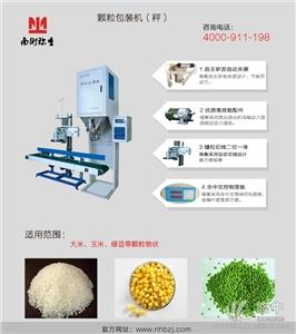 广东颗粒包装机50kg颗粒包装机