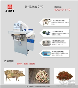 选择第一质量饲料包装机包装机加工