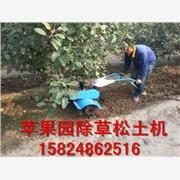 供应苹果园除草机、松土机