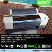 供应卡诺对开对开UV白墨印刷机