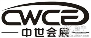 供应越南国际纺织面料及服装辅料展览会