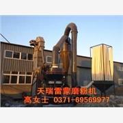 供应天瑞多种石灰石雷蒙磨粉机