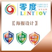 供应零度lenttov-h海报设计