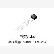 供应FeelingFS3144厂家直销/无刷直流电机/霍尔ic