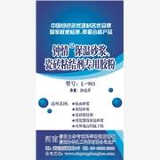 供应钟情牌L-903益胶泥专用胶粉原料,益胶泥、高分子益胶泥技术