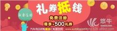 汽车养护用品团购网【汇配通】:教